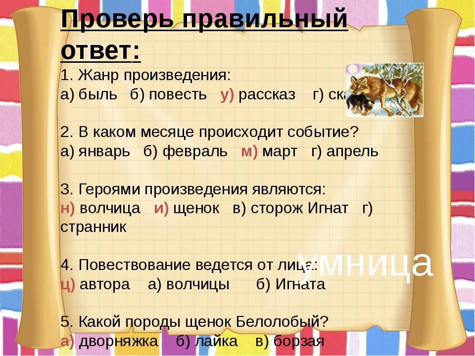 Проверь правильный ответ: 1. Жанр произведения: а) быль б) повесть у) рассказ...