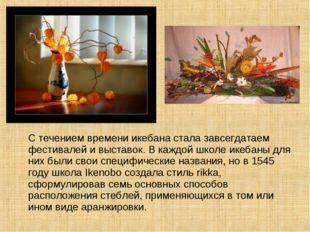 С течением времени икебана стала завсегдатаем фестивалей и выставок. В каждо
