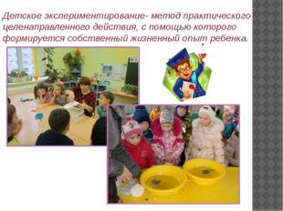 Детское экспериментирование- метод практического целенаправленного действия,