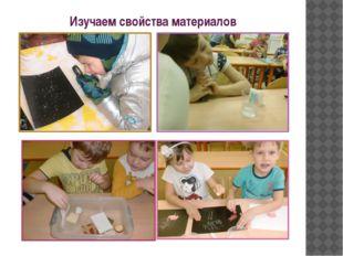 Изучаем свойства материалов