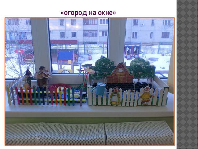 «огород на окне»