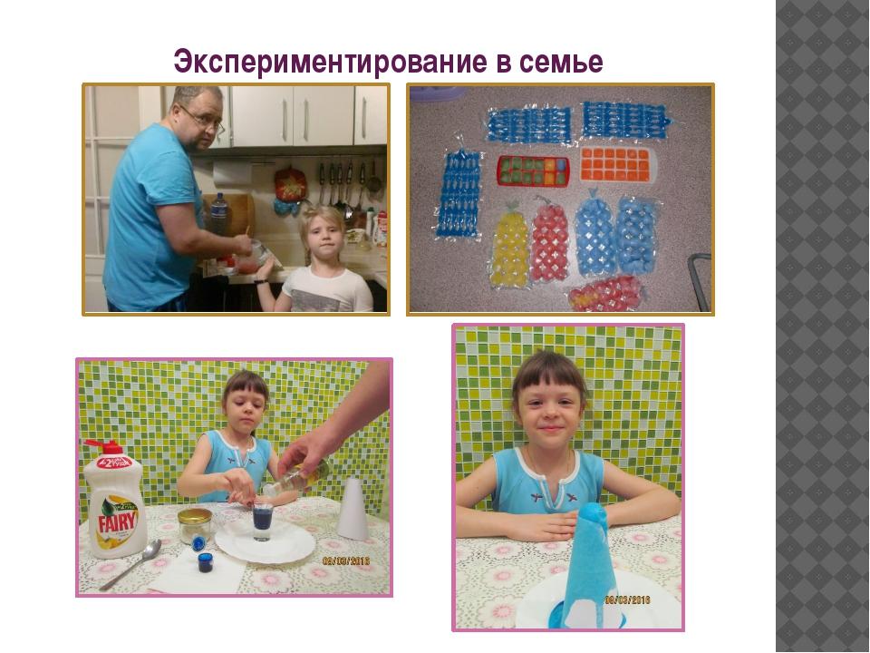 Экспериментирование в семье