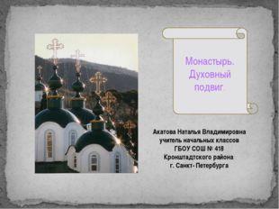 Акатова Наталья Владимировна учитель начальных классов ГБОУ СОШ № 418 Кроншт