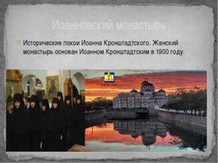Исторические покои Иоанна Кронштадтского. Женский монастырь основан Иоанном К