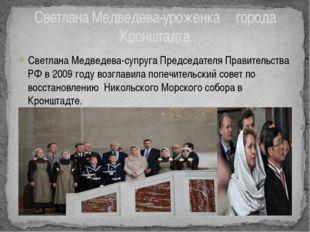 Светлана Медведева-супруга Председателя Правительства РФ в 2009 году возглави