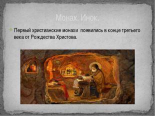 Первый христианские монахи появились в конце третьего века от Рождества Христ