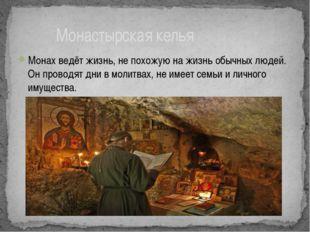 Монах ведёт жизнь, не похожую на жизнь обычных людей. Он проводят дни в молит