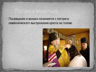 Посвящение в монахи начинается с пострига- символического выстрижения креста