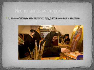 В иконописных мастерских трудятся монахи и миряне. Иконописная мастерская