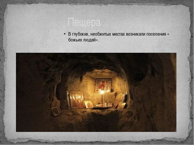 В глубоких, необжитых местах возникали поселения « божьих людей». Пещера