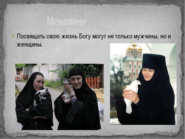 Посвящать свою жизнь Богу могут не только мужчины, но и женщины. Монахини