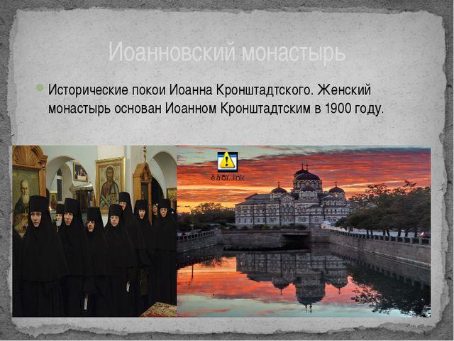 Исторические покои Иоанна Кронштадтского. Женский монастырь основан Иоанном К...