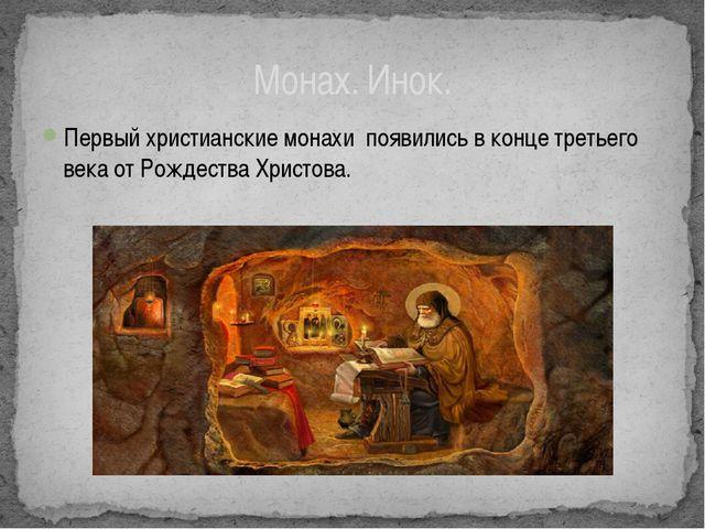 Первый христианские монахи появились в конце третьего века от Рождества Христ...