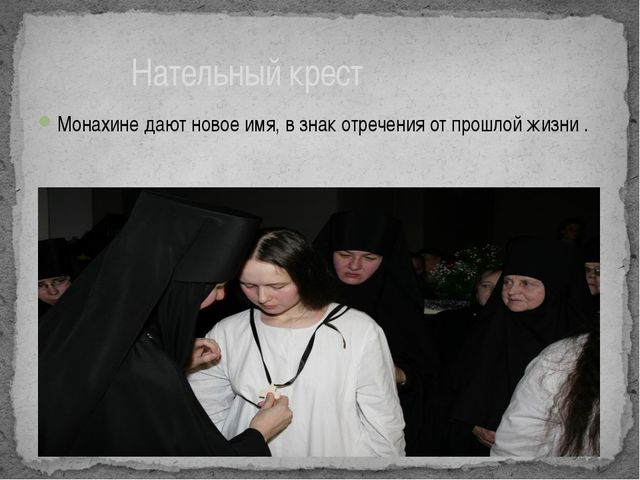 Монахине дают новое имя, в знак отречения от прошлой жизни . Нательный крест