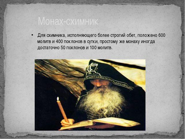 Для схимника, исполняющего более строгий обет, положено 600 молитв и 400 покл...