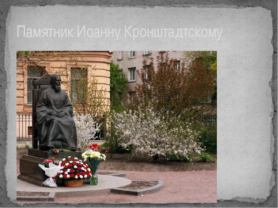 Памятник Иоанну Кронштадтскому