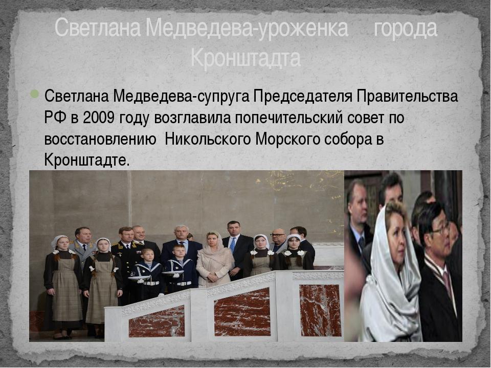 Светлана Медведева-супруга Председателя Правительства РФ в 2009 году возглави...