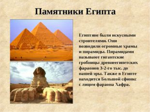 Памятники Египта Египтяне были искусными строителями. Они возводили огромные