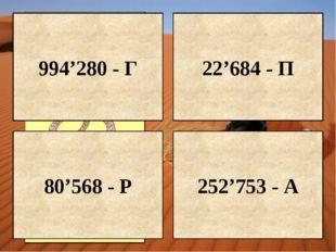 22'684 - П 994'280 - Г 80'568 - Р 252'753 - А
