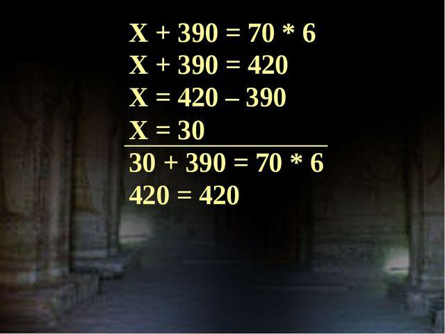 X + 390 = 70 * 6 X + 390 = 420 X = 420 – 390 X = 30 30 + 390 = 70 * 6 420 = 420