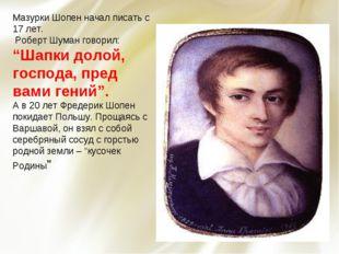 """Мазурки Шопен начал писать с 17 лет. Роберт Шуман говорил: """"Шапки долой, госп"""