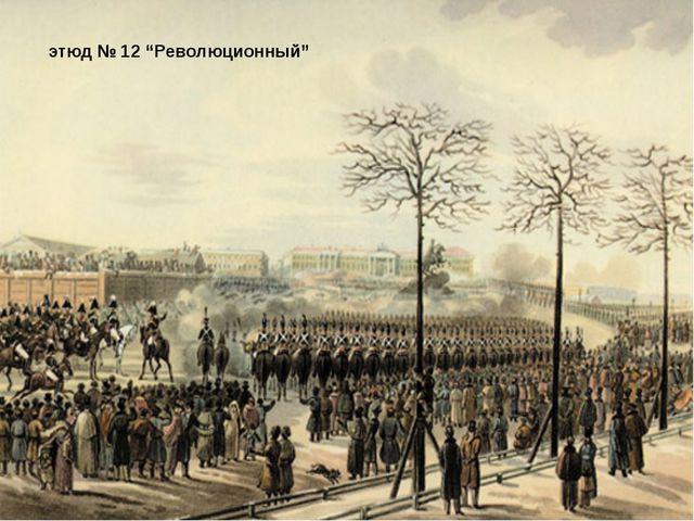 """этюд № 12 """"Революционный"""""""