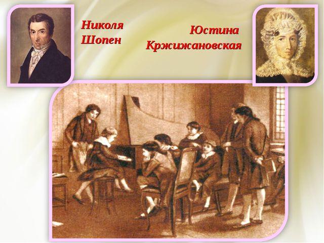 Николя Шопен Юстина Кржижановская