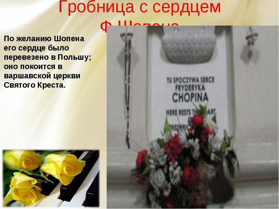 Гробница с сердцем Ф.Шопена По желанию Шопена его сердце было перевезено в По...