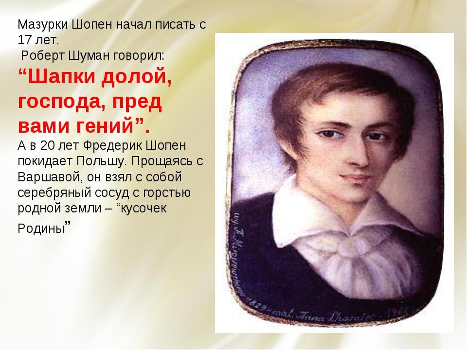 """Мазурки Шопен начал писать с 17 лет. Роберт Шуман говорил: """"Шапки долой, госп..."""