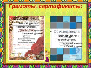Грамоты, сертификаты: