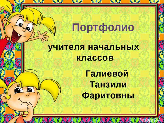 Портфолио учителя начальных классов Галиевой Танзили Фаритовны