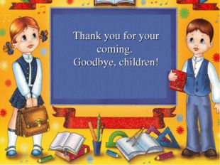 Thank you for your coming. Goodbye, children!