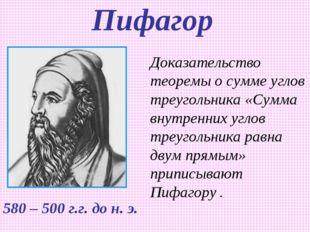 Пифагор Доказательство теоремы о сумме углов треугольника «Сумма внутренних у