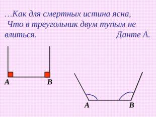 …Как для смертных истина ясна, Что в треугольник двум тупым не влиться. Данте