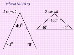 Задача №228 а) 2 случай 1 случай