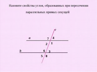 Назовите свойства углов, образованных при пересечении параллельных прямых сек
