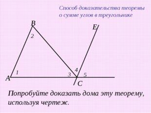 Способ доказательства теоремы о сумме углов в треугольнике Попробуйте доказат