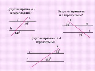 Будут ли прямые а и в параллельны? Будут ли прямые m и n параллельны? Будут л
