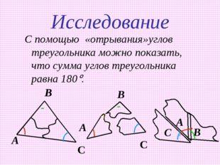 Исследование С помощью «отрывания»углов треугольника можно показать, что сумм