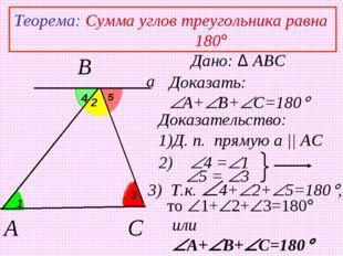 C A B 2 Теорема: Сумма углов треугольника равна 180 Дано: ∆ ABC Доказательст
