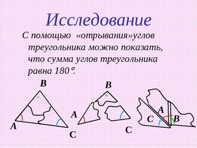 Исследование С помощью «отрывания»углов треугольника можно показать, что сумм...