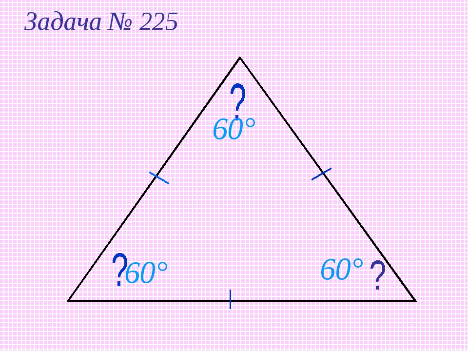 Задача № 225 60° 60° 60°