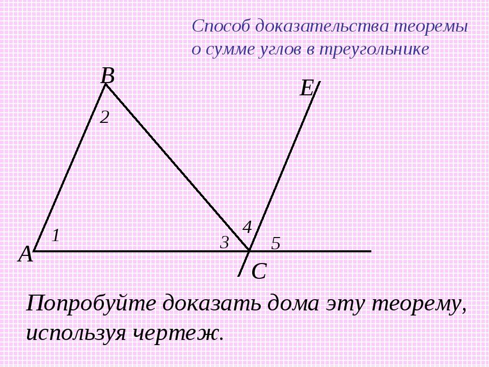 Способ доказательства теоремы о сумме углов в треугольнике Попробуйте доказат...