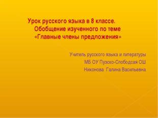 Урок русского языка в 8 классе. Обобщение изученного по теме «Главные члены п