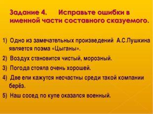 1) Одно из замечательных произведений А.С.Пушкина является поэма «Цыганы». 2)