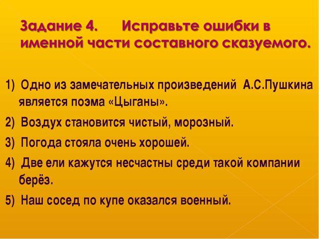 1) Одно из замечательных произведений А.С.Пушкина является поэма «Цыганы». 2)...