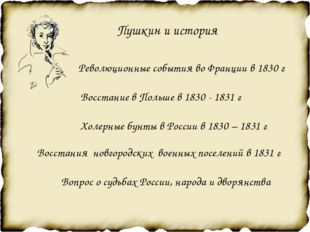 Пушкин и история Революционные события во Франции в 1830 г Восстание в Польш