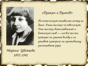 «Пушкин и Пугачёв» Политическая ненависть поэту не дана. Дана только человеч