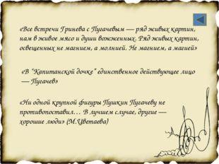 Литература 1) Пушкин А.С. «Капитанская дочка» Лениздат 1972 2) Смольников И.