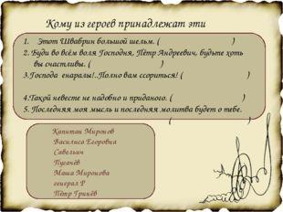 Кому из героев принадлежат эти слова Этот Швабрин большой шельм. ( ) 2. Буди